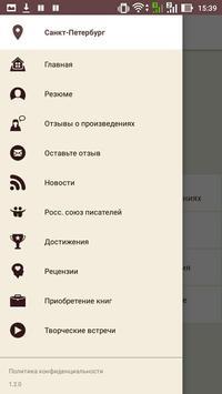 А.Ведров apk screenshot