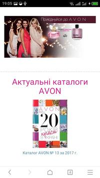 Каталог Avon apk screenshot