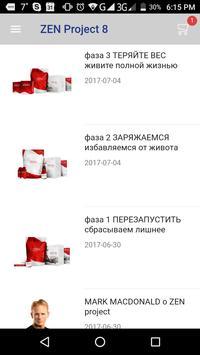 Welness омоложение apk screenshot