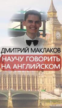 Английский онлайн разговорный poster
