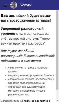 Английский онлайн разговорный apk screenshot