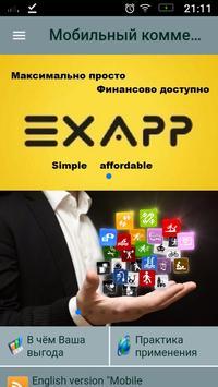 Мобильный коммерсант poster