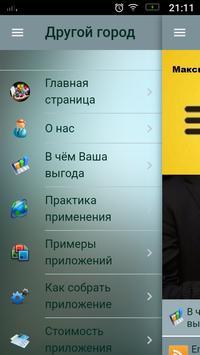 Мобильный коммерсант screenshot 1