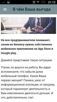 Мобильный коммерсант screenshot 2