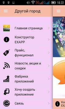 Конструктор приложений screenshot 2