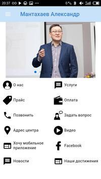 Психолог Мантахаев Александр poster