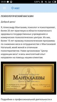 Психолог Мантахаев Александр apk screenshot