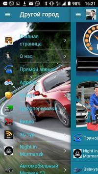 АвтоМода51 poster