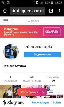 Татьяна Астапко screenshot 3