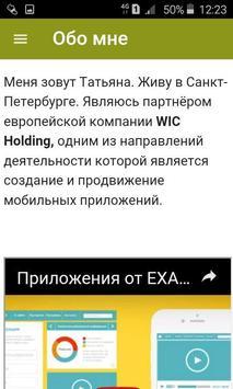 Татьяна Астапко screenshot 2