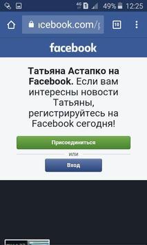 Татьяна Астапко screenshot 4