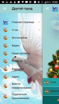 """""""Благостыня"""" screenshot 1"""