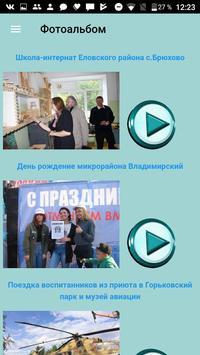 """""""Благостыня"""" screenshot 2"""