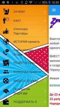 Волна 3Z-party poster