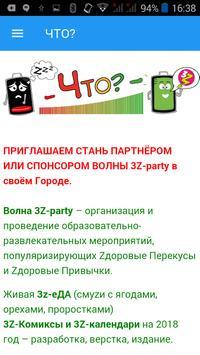 Волна 3Z-party screenshot 1