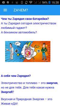 Волна 3Z-party screenshot 2