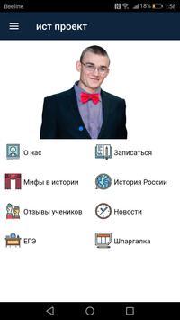 Андрей Ощепков ЕГЭ и ОГЭ истории обществознанию poster