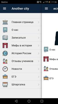 Андрей Ощепков ЕГЭ и ОГЭ истории обществознанию screenshot 1