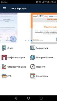 Андрей Ощепков ЕГЭ и ОГЭ истории обществознанию screenshot 2