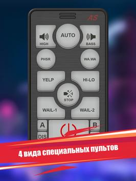 Siren and Spec Signals Remotes poster