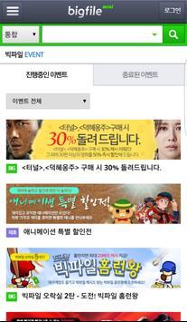 빅파일-최신영화,애니,드라마,동영상 apk screenshot
