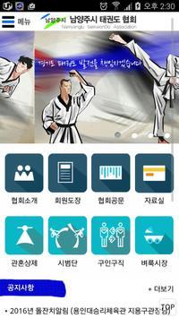 남양주시 태권도협회 poster