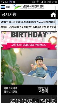 남양주시 태권도협회 screenshot 1