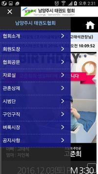 남양주시 태권도협회 screenshot 2