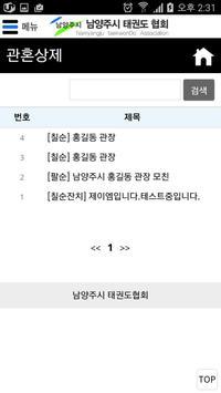 남양주시 태권도협회 screenshot 3