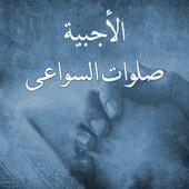 Coptic Agpeya - الأجبيية icon