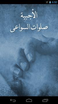 Coptic Agpeya - الأجبيية poster