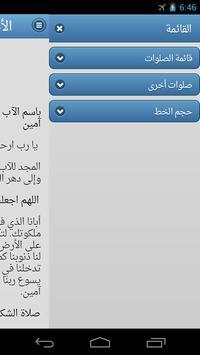 Coptic Agpeya - الأجبيية apk screenshot