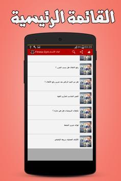 دليل و برنامج كمال الاجسام apk screenshot