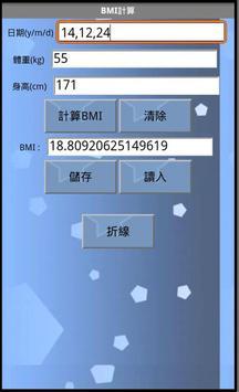 APP:BMI健康管理 screenshot 2