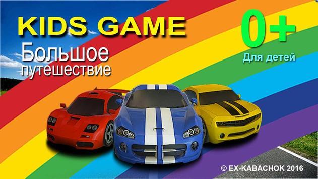 games for children cars apk screenshot