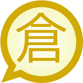 Cangjie Traditional MessagEase icon