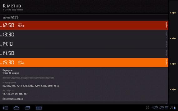 SPB TechnoBus screenshot 3
