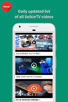 SeikinTv 2018 screenshot 1