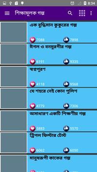 Bangla Golpo screenshot 1