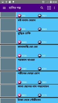 Bangla Golpo screenshot 2