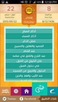 تقويم كل مسلم capture d'écran 4