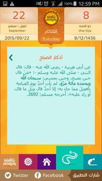 تقويم كل مسلم capture d'écran 5