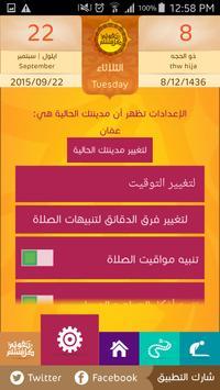 تقويم كل مسلم capture d'écran 7
