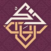 ذكر Thikr  иконка
