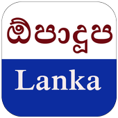 Latest Gossip Lanka News V1 icon