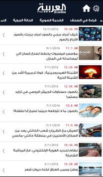 العربية بريس apk screenshot