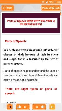 ইংরেজি গ্রামার ~ English Grammar screenshot 22