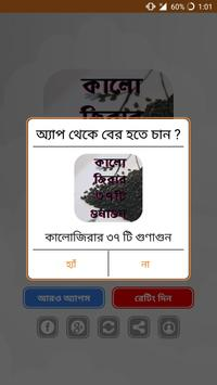 কালোজিরার ৩৭ টি গুণাগুন ~ Kalijira Benefit screenshot 11