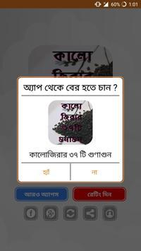 কালোজিরার ৩৭ টি গুণাগুন ~ Kalijira Benefit screenshot 3