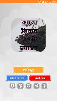 কালোজিরার ৩৭ টি গুণাগুন ~ Kalijira Benefit screenshot 4